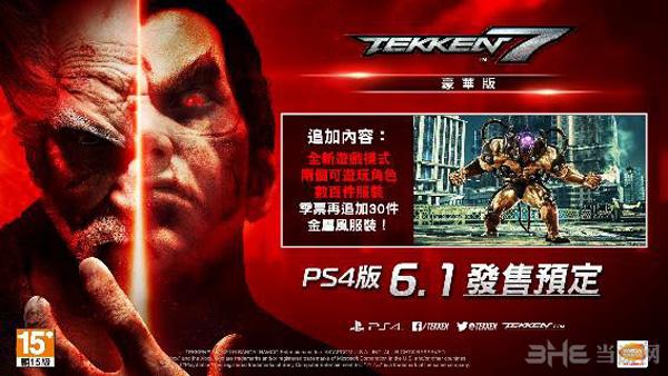 铁拳7发售日期图片1