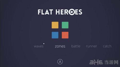 平面英雄游戏图片1