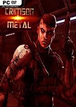 深红金属(CRIMSON METAL)第1章 破解版 v1.3