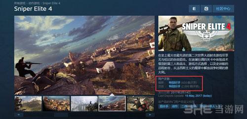 狙击精英4在STEAM平台评分图