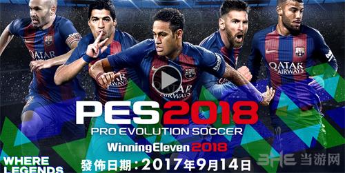 实况足球2018游戏海报