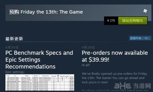 十三号星期五游戏调价事件截图1