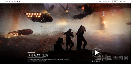 命运2游戏海报