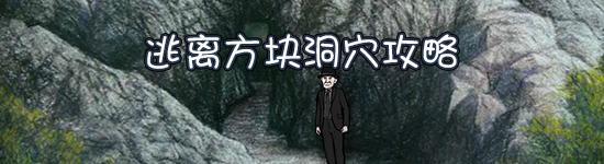 逃离方块洞穴攻略图片