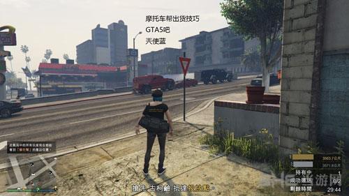 以上就是gta5摩托车帮出货卡载具方法希望对大家有所帮助.