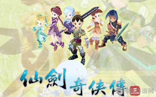 仙剑游戏截图2