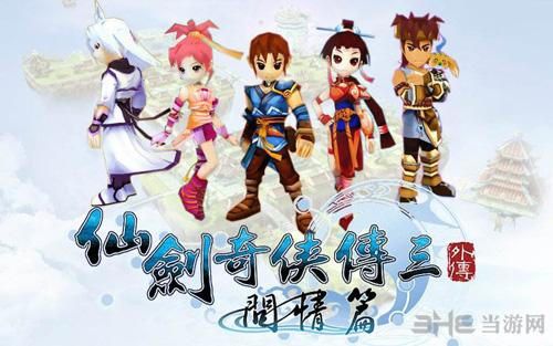 仙剑游戏截图3