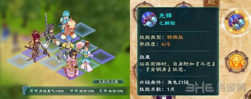 幻想三国志5战斗系统展示图片6