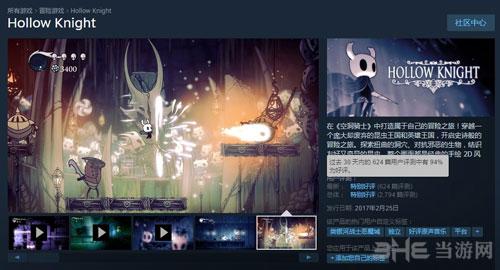 空洞骑士Steam评分图