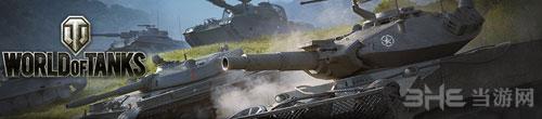 坦克世界游戏图片1