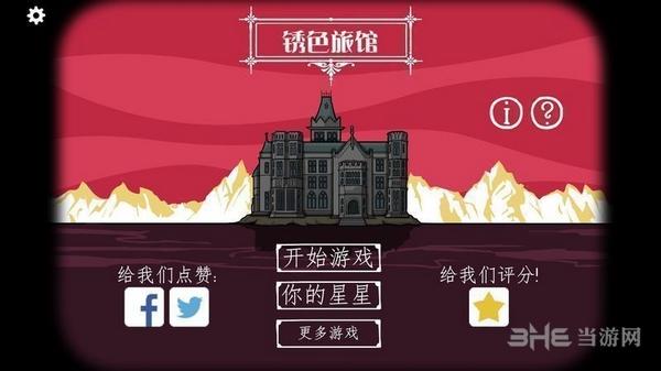 锈湖旅馆汉化版截图1