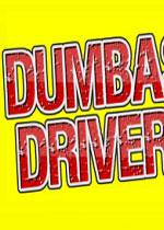 笨蛋司机(Dumbass Drivers!)PC硬盘版