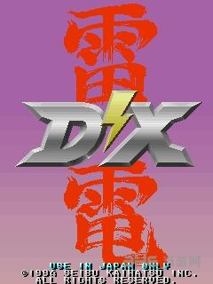 雷电DX截图0