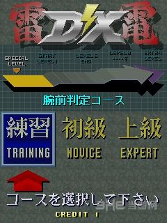 雷电DX截图1