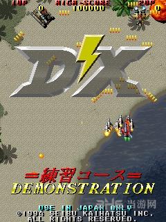 雷电DX截图2