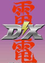 雷�DX(Raiden DX)街�C日版