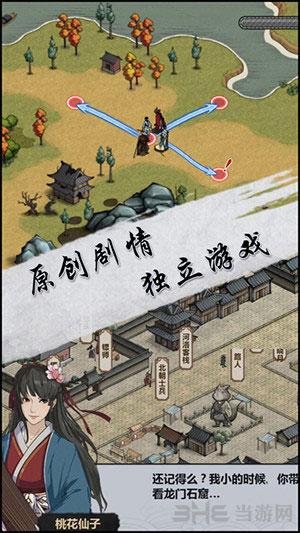 汉家江湖九游版截图3