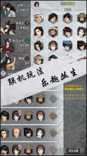 汉家江湖九游版截图1