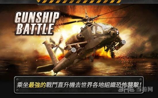 炮艇战:3D直升机中文破解版截图0