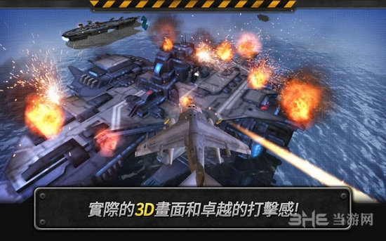 炮艇战:3D直升机中文破解版截图2