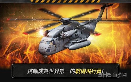 炮艇�穑�3D直升�C中文破解版截�D3