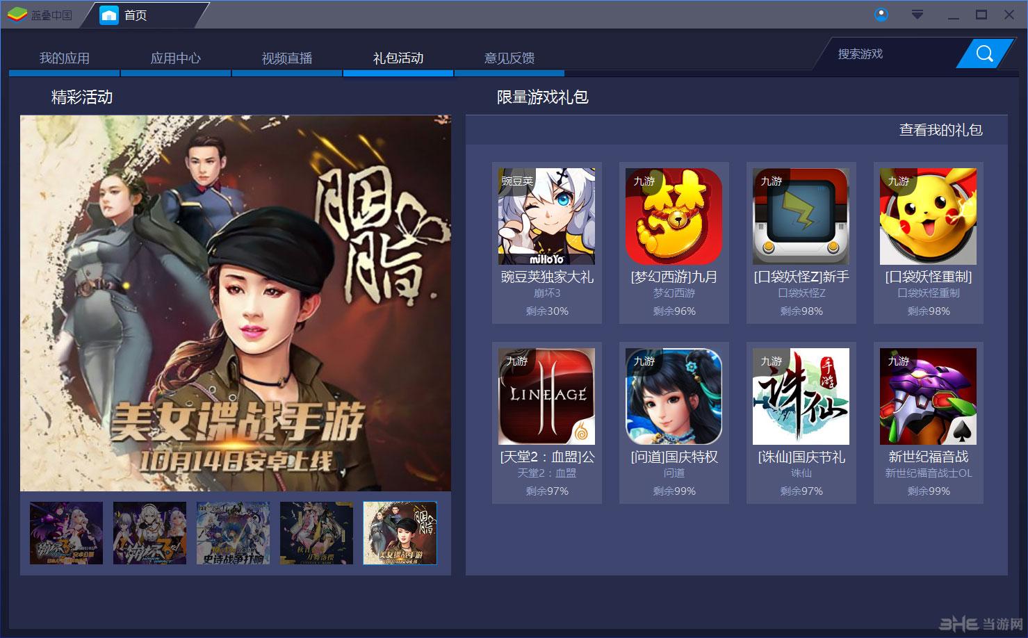 蓝叠安卓模拟器Bluestacks App Player截图1