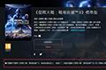 《星球大战:前线2》即将出免费DLC 英雄能力曝光