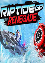 激流GP:叛徒(Riptide GP: Renegade)硬盘版