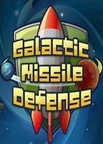 银河导弹防御(Galactic Missile Defense)硬盘版v1.0.1