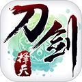 刀剑择天变态版安卓BT版V1.1.0