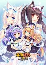 巧克力与香子兰:第三卷(NEKOPARA Vol. 3)PC硬盘版