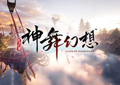 网元圣唐亮相E3大展 《神舞幻想》曝全新宣动