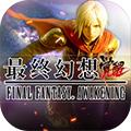 最终幻想:觉醒安卓版V1.13.0