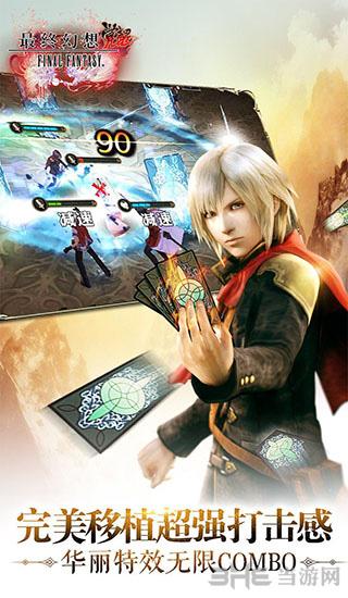 最终幻想:觉醒截图3