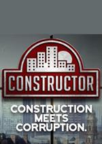 建造者(Constructor)破解版