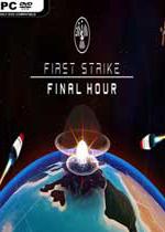 先发制人(First Strike: Final Hour)官方汉化中文破解版