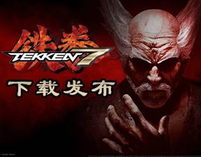 《铁拳7》PC破解版发布 三岛家族的故事将迎来终结