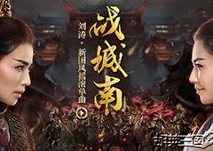 古风碰撞摇滚 《胡莱三国2》刘涛主题曲今日首发