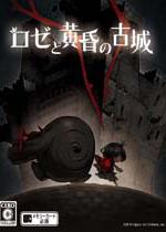 玫瑰与黄昏的古城(A Rose in the Twilight)汉化中文破解版