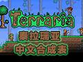 泰拉瑞亚中文合成表