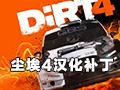 尘埃4简体中文汉化补丁