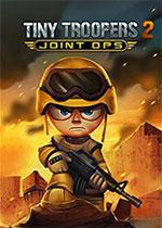 小小部队2(Tiny Troopers 2)硬盘版