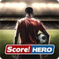 足球英雄(Score! Hero)安卓中文版V1.60