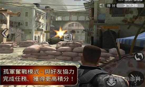 火线指令中文破解版截图3