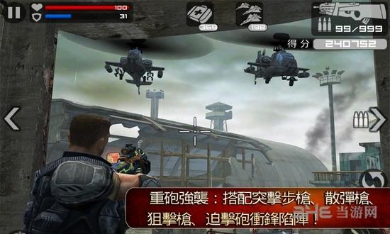 火线指令中文破解版截图2