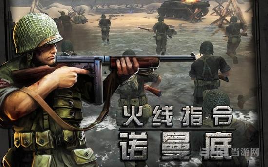 火�指令:�Z曼底�荣�破解版截�D4