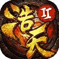 浩天奇�2安卓版v1.6.5