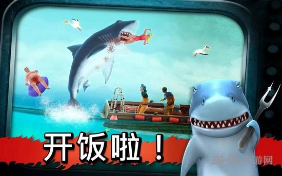 饥饿的鲨鱼进化中文版