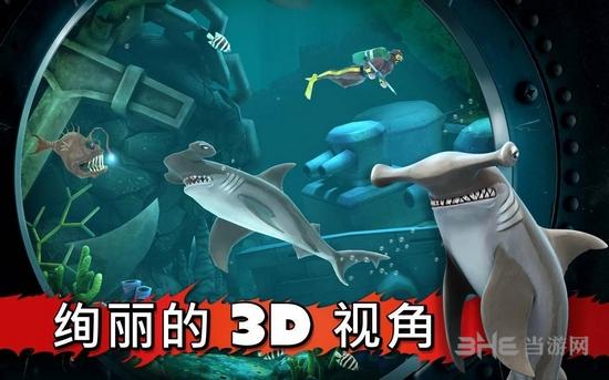 饥饿的鲨鱼进化破解版截图3