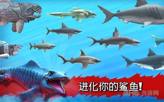 饥饿的鲨鱼进化破解版截图5